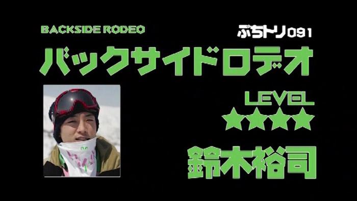 #91 – バックサイドロデオ – ぷちトリ2