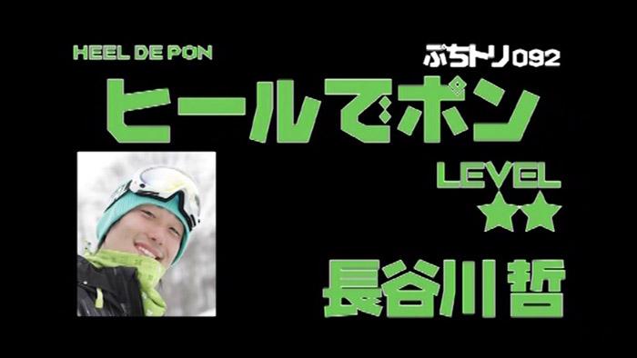 #92 – ヒールでポン – ぷちトリ2