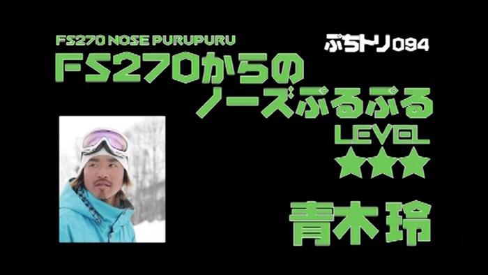 #94 – FS270からのノーズぷるぷる – ぷちトリ2